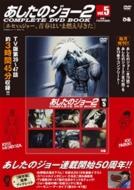 あしたのジョー2 COMPLETE DVD BOX VOL.5