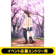 【イベント応募エントリー用】劇場アニメ「君の膵臓をたべたい」通常版