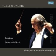 交響曲第8番ハ短調 チェリビダッケ&ミュンヘン・フィルハーモニー管弦楽団(1990東京)(3枚組アナログレコード/Altus)