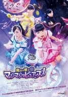 魔法×戦士マジマジョピュアーズ!DVD BOX vol.3【DVD4枚組】