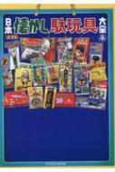 日本懐かし駄玩具大全 タツミムック
