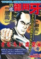 Comic魂 別冊 御用牙 さむらい虚空編 主婦の友ヒットシリーズ