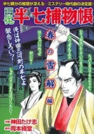 Comic魂 別冊 半七捕物帳 春の雪解編 主婦の友ヒットシリーズ