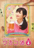ワカコ酒 Season4 DVD-BOX(5枚組)