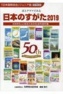 日本のすがた 表とグラフでみる社会科資料集 2019