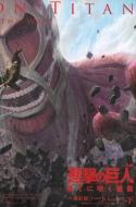進撃の巨人 果てに咲く薔薇 下 KCデラックス