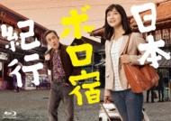 日本ボロ宿紀行 Blu-ray BOX