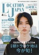 Location Japan (ロケーション ジャパン)2019年 4月号