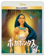 ポカホンタス MovieNEX