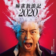 麻雀放浪記2020 オリジナルサウンドトラック【2019 RECORD STORE DAY 限定盤】(アナログレコード)