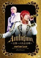 me can juke 2nd Concert 「Ambition 〜完熟への決意表明〜」【A-KIRA盤】(2DVD)