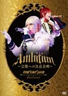 me can juke 2nd Concert 「Ambition 〜完熟への決意表明〜」【WIT-ME盤】(DVD+CD)