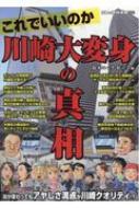 これでいいのか川崎大変身の真相 日本の特別地域特別編集