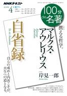 マルクス・アウレリウス「自省録」 2019年 4月 NHK100分de名著