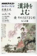 NHKカルチャーラジオ 漢詩をよむ 愛 そのさまざまな形人への愛 NHKシリーズ