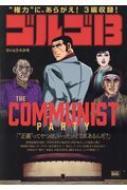 ゴルゴ13 171 The Communist Party マイファーストビッグ
