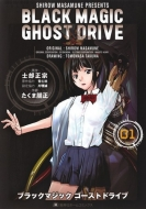 BLACK MAGIC GHOST DRIVE 1 集英社ホームコミックス