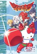 パワー ザ キティ イチゴマン 2 ホーム社書籍扱コミックス
