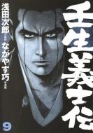 壬生義士伝9 ホーム社書籍扱コミックス