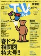TV station (テレビステーション)関東版 2019年 3月 16日号