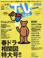 TV station (テレビステーション)関西版 2019年 3月 16日号