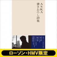 ASKA 書きおろし詩集【ローソン・HMV限定帯】