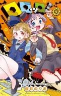 ロロッロ! 4 少年チャンピオン・コミックス