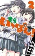 もういっぽん! 2 少年チャンピオン・コミックス