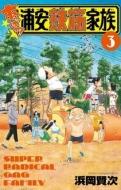 あっぱれ!浦安鉄筋家族 3 少年チャンピオン・コミックス