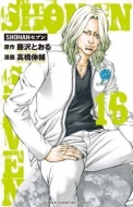 SHONANセブン 16 少年チャンピオン・コミックス