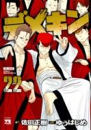 デメキン 22 ヤングチャンピオン・コミックス
