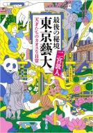 最後の秘境 東京藝大 天才たちのカオスな日常 新潮文庫