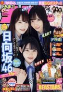 週刊少年チャンピオン 2019年 4月 11日号