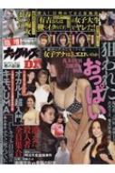 臨増ナックルズDX Vol.16 ミリオンムック