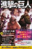 進撃の巨人 28 限定版 講談社キャラクターズA