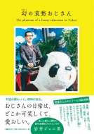 幻の哀愁おじさん The phantom of a funny salaryman in Tokyo