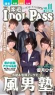 楽遊 IDOL PASS vol.11 関東A+東日本版