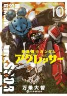 機動戦士ガンダム アグレッサー 10 少年サンデーコミックススペシャル