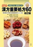 漢方重要処方60 イラストと図表で解説 必修処方30+繁用処方30