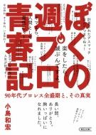 ぼくの週プロ青春記 90年代プロレス全盛期と、その真実 朝日文庫