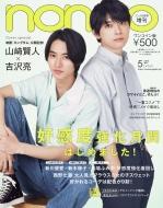コンパクト版 non・no (ノンノ)2019年 5月 増刊号