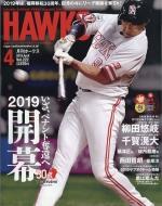 月刊ホークス 2019年 4月号