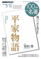 平家物語 2019年 5月 NHK100分de名著