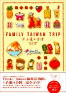 FAMILY TAIWAN TRIP #子連れ台湾 地球の歩き方BOOKS