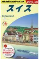 スイス 2019〜2020年版 地球の歩き方