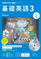 NHKラジオ 基礎英語3 CD付き 2019年 5月号 NHKテキスト