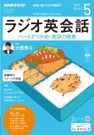 NHKラジオ ラジオ英会話 2019年 5月号 NHKテキスト