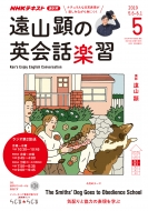 NHKラジオ 遠山顕の英会話楽習 2019年 5月号