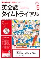 NHKラジオ 英会話タイムトライアル 2019年 5月号 NHKテキスト