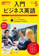 NHKラジオ 入門ビジネス英語 2019年 5月号 NHKテキスト